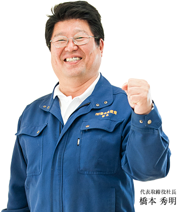 代表取締役社長 橋本 秀明